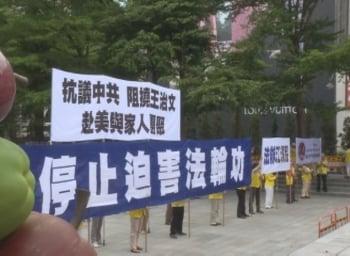 沙海林來台 法輪功提三訴求 北市議員跨黨聲援