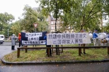 聲援王治文  德人權組織譴責中共