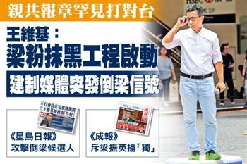 香港立會選舉前夕 親共媒體罕見打對台