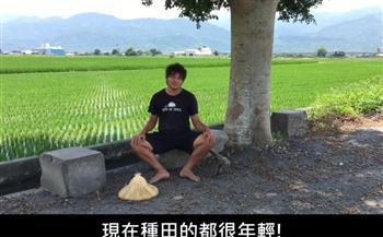 「務農的行業常被人看不起?」,結果這位年輕農夫的話,卻讓人充滿力量呀!