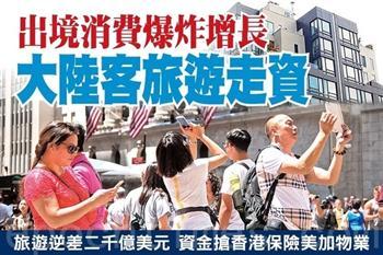 出境消費爆炸增長 大陸客旅遊轉移資金