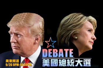 【直播】美大選首場辯論 新唐人中文直播