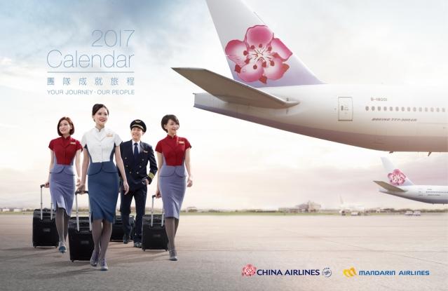 華航2017年月曆 首次機師及修護人員加入拍攝 | 桃園 ...