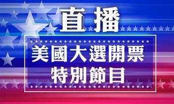【直播】新唐人美國大選開票特別節目