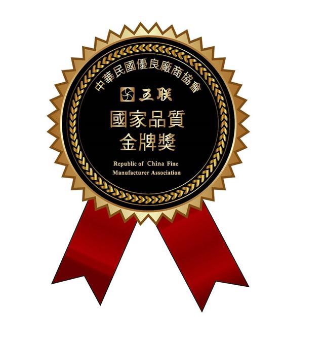 五聯企業榮獲國家品質金牌獎。(五聯企業提供)