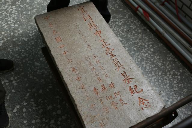 宜蘭市光復國小日前在進行校園工程時,意外挖出1塊在60年奠基的「宜蘭縣中正堂紀念碑」,目前有待進一步考證。(記者曾漢東/攝影)
