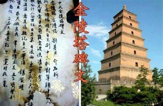 《金陵塔碑文》是中國民間流傳的十大預言之一,相傳為明初劉伯溫所作, 在民國七年(1918年)被發現於南京(金陵)的一座塔內。(網路圖片)