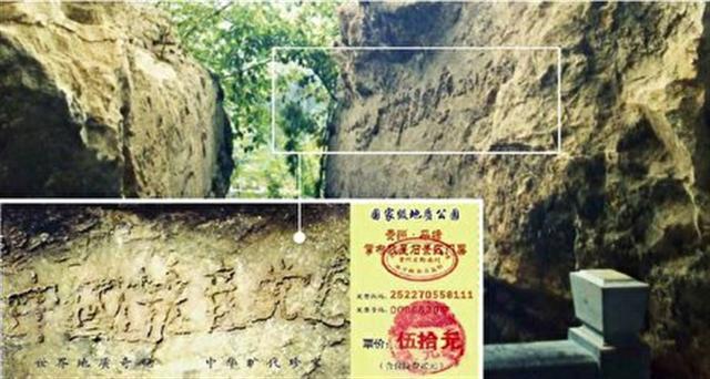 貴州省平塘縣掌布鄉發現的藏字石及旅遊點門票。(明慧網)