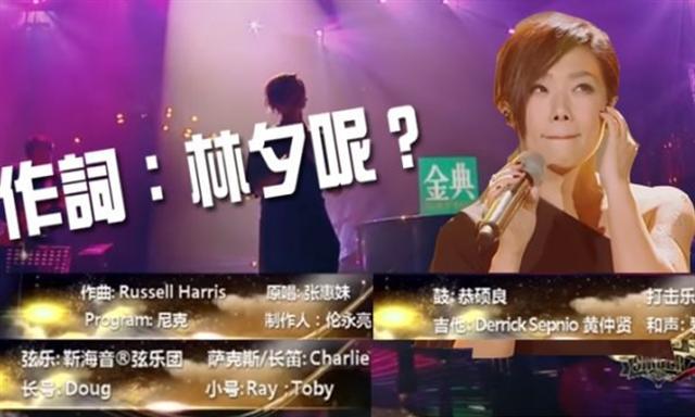 大陸某綜藝節目,在介紹《我最親愛的》一歌時,有意刪除了香港作詞人林夕的名字。(網絡圖片)