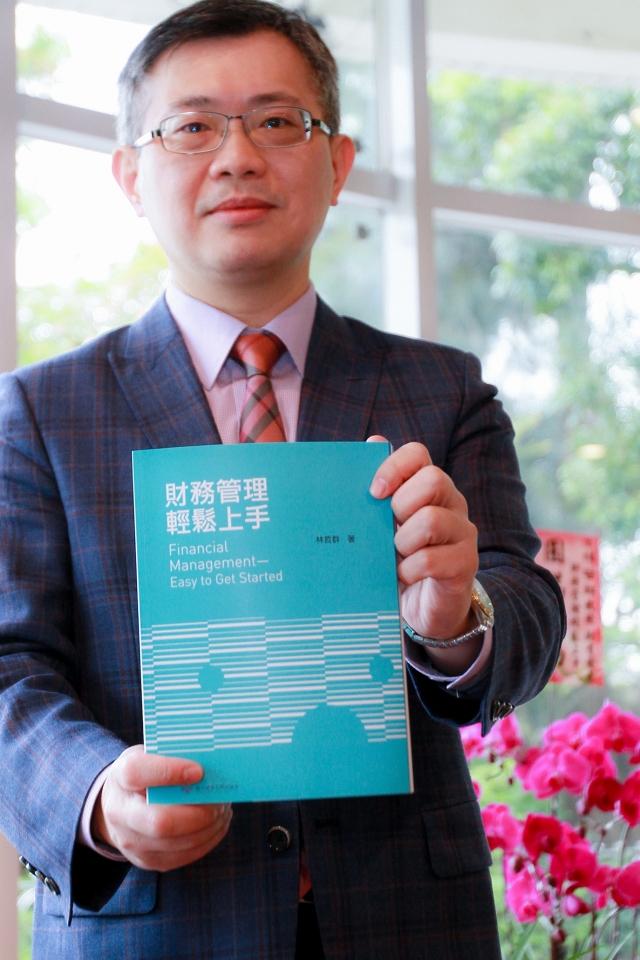 《財務管理輕鬆上手》一書作者,清華大學計量財務金融系教授林哲群
