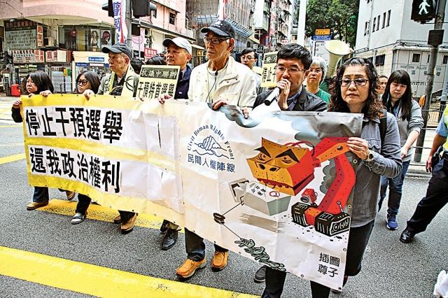 民調顯示,近七成港人反對中共干預選舉。圖為3月5日香港民陣成員遊行到中聯辦,抗議中共干預香港特首選舉,要求真普選。(記者李逸/攝影)