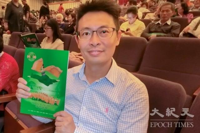 3月18日下午,台灣橋頭地檢署主任檢察官徐弘儒觀賞美國神韻紐約藝術團在高雄文化中心的演出。(記者戴德蔓/攝影)