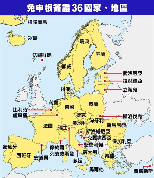 申根區包含36個國家及地區。 (大紀元製圖)