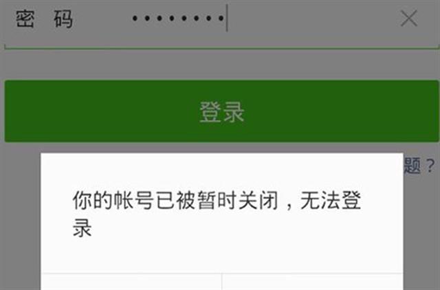中國騰訊公司近日展開了對微信群新一輪整肅,一批持民主憲政理念的名人群組被封。(微信截圖)