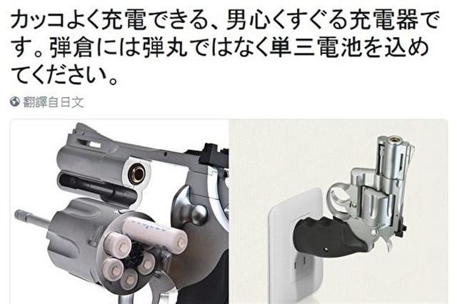日本推特用戶「@goes54667752」分享不少很酷的設計,其中之一是像手槍的電池充電器。(推特網頁擷圖)