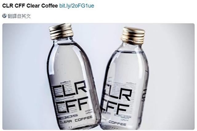 英國公司「CLR CFF」開發的「透明咖啡」(clear coffee),不會讓牙齒變黃。(推特網頁擷圖)