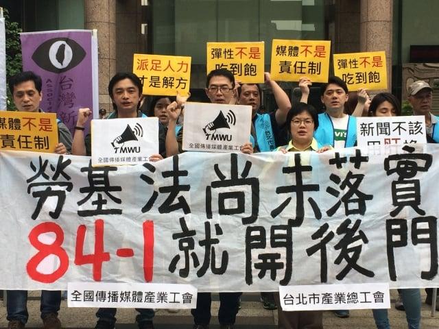 拒絕記者責任制 工會批變次等勞工