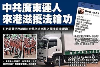 中共廣東運人 來香港滋擾法輪功
