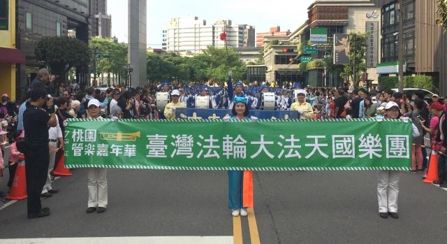 臺灣法輪大法「天國樂團」桃園管樂嘉年華管樂踩街秀演出。