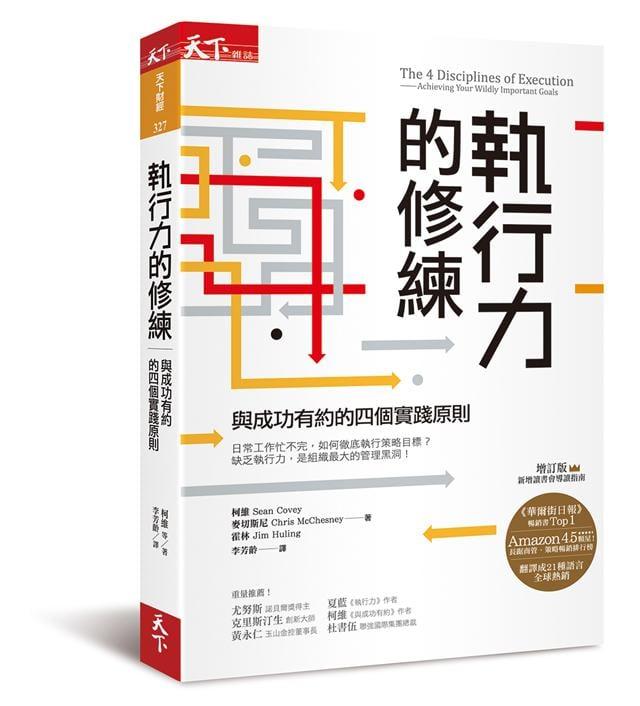 (《执行力的修练》/天下杂志出版)