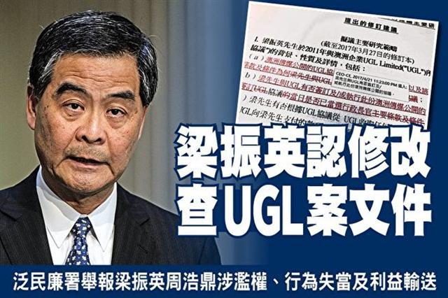 周浩鼎呈交給立法會秘書處的文件,顯示原封不動採用梁振英(CEO_CE)對UGL調查文件的修改。(大紀元合成圖)