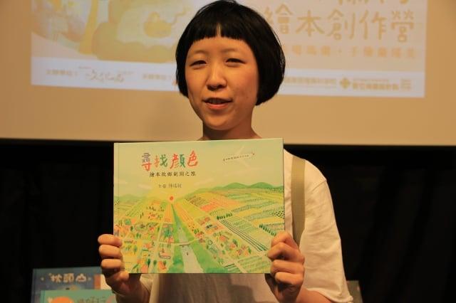 陳瑞秋老師及其創作「尋找顏色」一書。