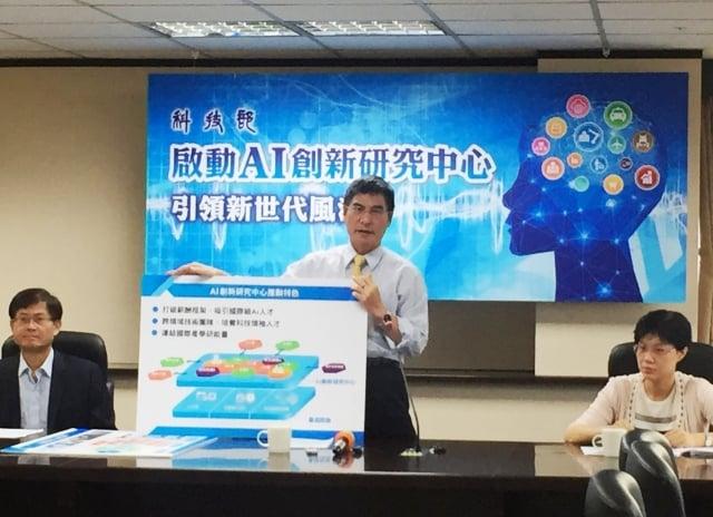 科技部6日宣布推動AI創新研究中心計畫,預計5年共投入50億元成立3至4個AI創新研究中心。(中央社)