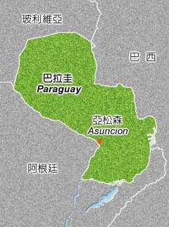 巴拉圭共和國位置圖。