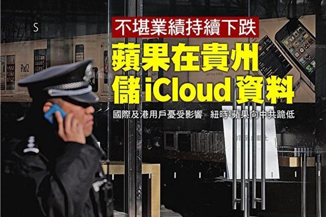 美國科技巨頭──蘋果(Apple)將在大陸首設數據中心,並交由中國國營企業管理,以符合新的網路安全法。此舉引來中港用戶的憂慮。(Getty Images)