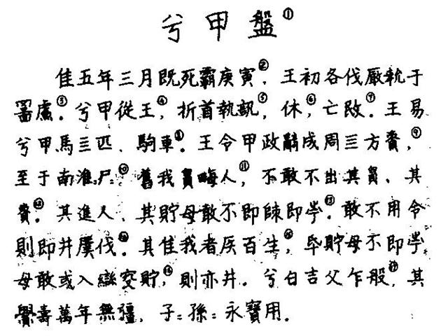 兮甲盤的造型、紋飾簡潔,其內底133字的長篇銘文,內容十分豐富,價值彌足珍貴。(甌越山水博客)