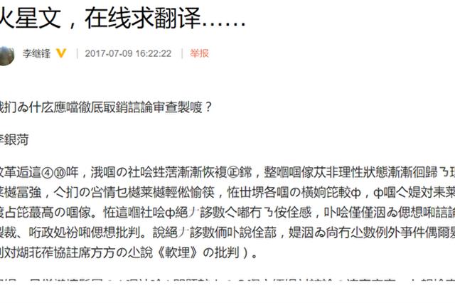對抗中共審查 火星文再次現身中國網路