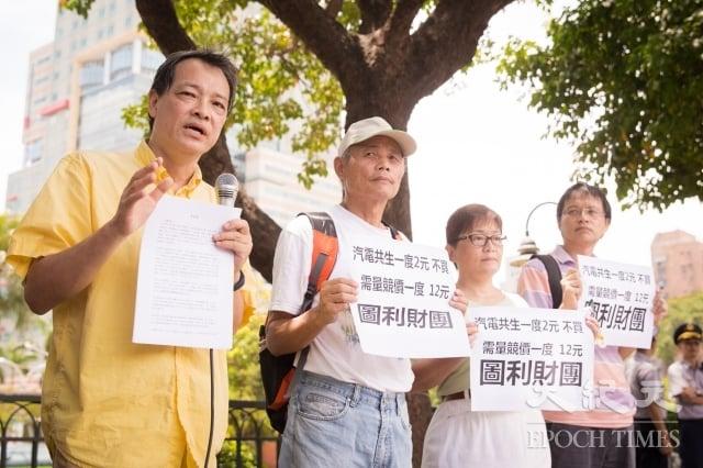 多個環保團體11日在監察院前召開記者會,批評政府需量競價圖利財團。(記者陳柏州/攝影)