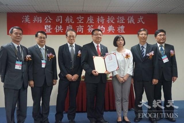 民航局副局長何淑萍(右二)頒發頒授技術標準件核准書(TSOA)給漢翔,由董事長廖榮鑫(右四)接受。