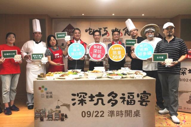 2017深坑多福宴以「黑白配」為主題,設計13道精緻料理菜單,將於9月22日深坑老街辦桌聞香。(新北市政府經發局提供)