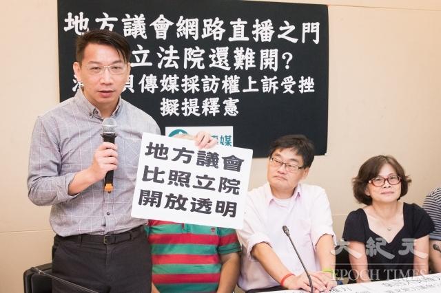 時代力量立委徐永明13日與公督盟等團體召開記者會表示,將提案修正《地方制度法》,要求地方議會開議期間全程透過電視、網路直播。(記者陳柏州/攝影)