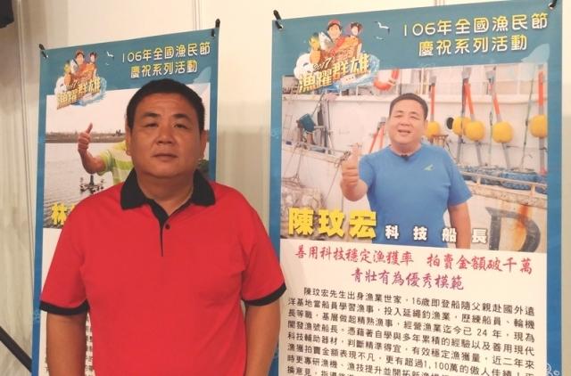 40歲的東港籍「閩發漁號」鮪釣船長陳玟宏,善用科技穩定漁獲率,漁技超群獲選全國模範漁民。(東港區漁會提供)