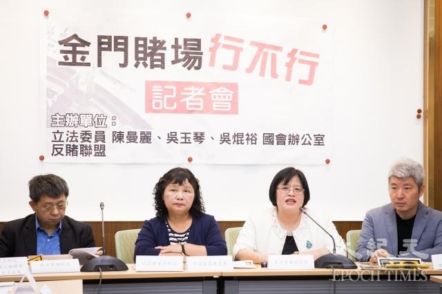台灣反賭博合法化聯盟、民進黨立委陳曼麗、吳玉琴和吳焜裕昨(12)日召開記者會,重申反對金門設置賭場的堅定立場。(記者陳柏州/攝影)