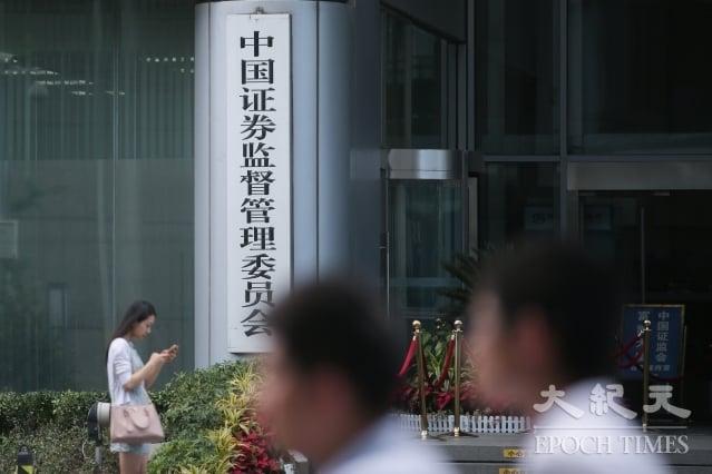 中共銀監會、保監會先後更換紀檢組組長,意味中共金融反腐或升級。(大紀元資料室)