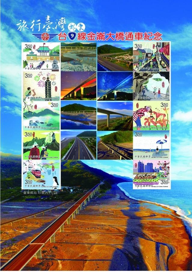 金崙大橋通車當日發送的金崙大橋郵票。(劉櫂豪提供)