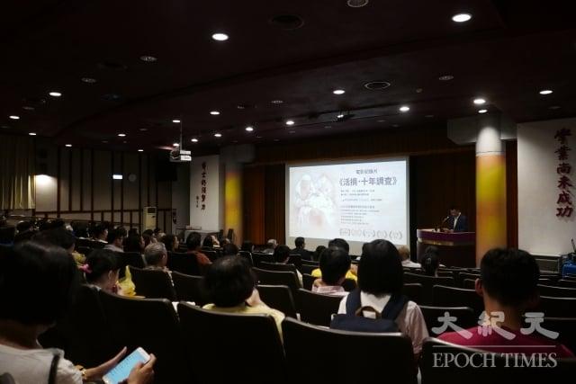 台灣大學應用力學研究所國際會議廳日前舉行《活摘十年調查》紀錄片台北首映會,吸引眾多民眾與學子觀影。