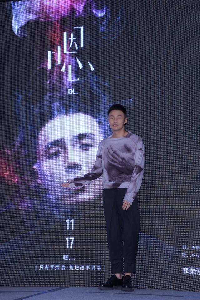 李榮浩14日舉行新專輯《嗯》發片記者會。(記者黃宗茂/攝影)