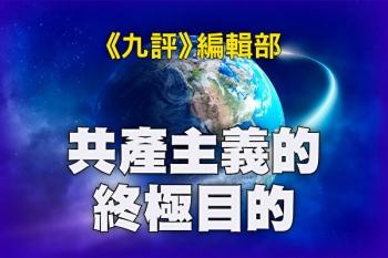 《九評》編輯部:共產主義的終極目的 (2)