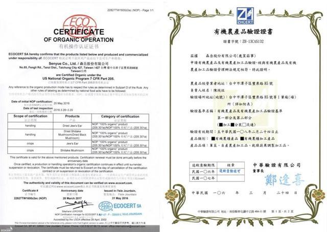 全台唯一獲得國際有機ECOCERT和國內有機雙認證廠商。唯一出口美國與加拿大的台灣有機乾香菇。 (鹿窯菇事提供)