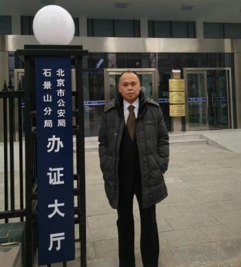 人權律師余文生遭警拘捕抄家