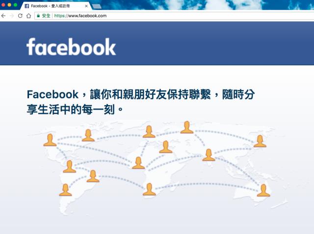 臉書用戶達21億7千萬人,是全球使用最廣泛的社群網站。(大紀元資料照)