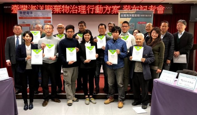 環保署與環團共同發布由環保署與環團合作擬定的台灣海洋廢棄物治理行動方案。