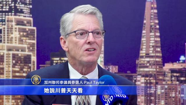正在角逐美國加州聯邦參議員席位的共和黨參選人泰勒(Paul Taylor),13日接受大紀元、新唐人專訪時表示,川普的好友跟他說川普天天看大紀元,是他唯一信任的媒體。(新唐人電視台提供)