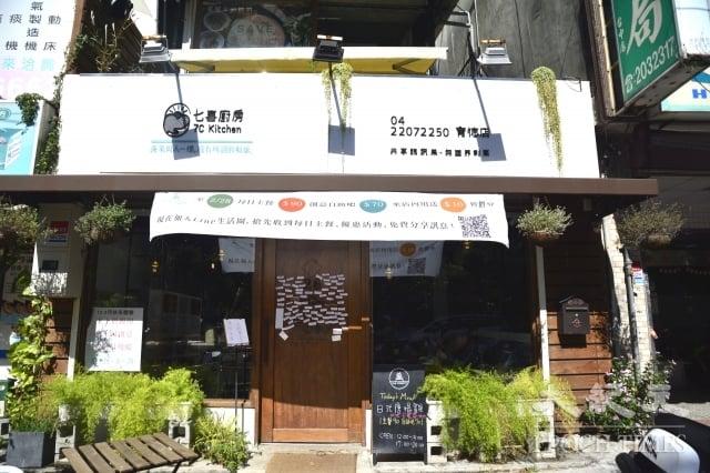 七喜廚房位於台中育德街的明日餐廳。