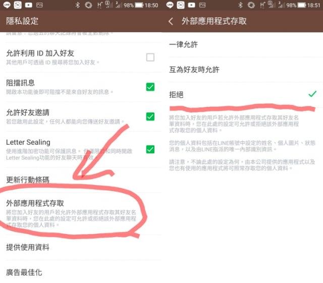 網路傳出「最近LINE更新個資」消息,這是謠言!LINE私人訊息、好友名單等個資,都不會因此被「偷走」。(大紀元合成圖)