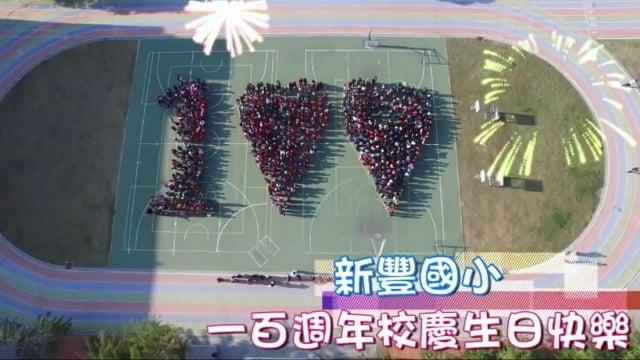 迎接百年校慶的到來,新豐國小空拍做專輯,全校師生排出「100」數字